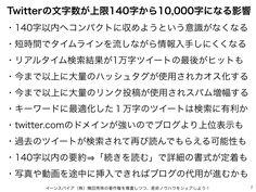Twitter140字が1万字へ拡張によるネットビジネスへの影響 http://yokotashurin.com/sns/twitter10000.html