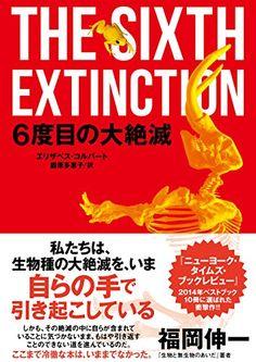 6度目の大絶滅   エリザベス・コルバート http://www.amazon.co.jp/dp/4140816708/ref=cm_sw_r_pi_dp_4y3kvb1Q08RD1