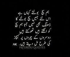 Urdu Quotes, Best Quotes, Qoutes, Deep Words, Urdu Poetry, Deep Thoughts, Beautiful Words, Philosophy, Facts