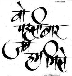 hindi calligraphy - Google Search | Calligraphy Art | Pinterest ...
