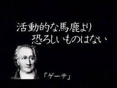 「愚かな味方より恐いものは無い」と同義語ですね… /「活動的な馬鹿」…福島原発爆破したカンチョクトとか…