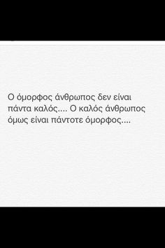 greek quotes Big Words, Greek Words, Some Words, Favorite Quotes, Best Quotes, Funny Quotes, My Life Quotes, Wisdom Quotes, Clever Quotes