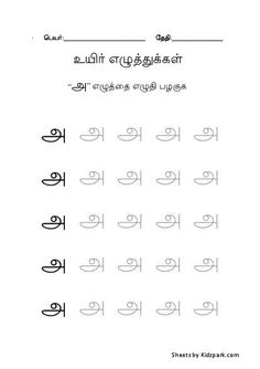 Tamil Handwriting Worksheets: Indian Language Tamil Handwriting worksheets, uyir ezhuthu,  ayutha ezhuthu , Mei ezhuthu, uyir mei ezhuthu
