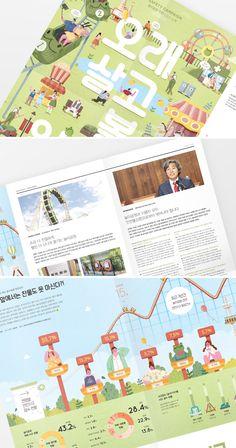 OSAFE 오래살고볼일이다 (안전매거진2호) 놀이공원편,SUNNYISLAND, SafetyDesign, Magazine, Design