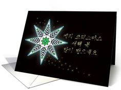 sold to customer in Texas, United States Korean Christmas card Holiday Cards, Christmas Cards, I Am Happy, Illinois, Oregon, Texas, Greeting Cards, United States, Joy