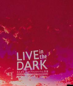 天空のLIVE in the DARK、とても癒された♪満点の星空にシュローダーヘッズのピアノが音のシャワーのように降ってきて、なんとも心地の良い空間。映像と音楽も美しい。 プラネタリウムコンサート、最高!