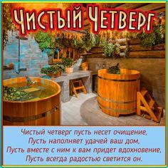 Открытка - Красивое пожелание на Чистый четверг на фоне бани Outdoor Furniture Sets, Outdoor Decor