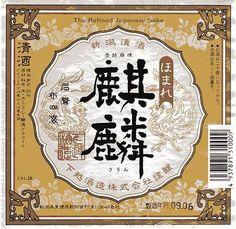 釣友が我が家に持ち込み 飲み干して行った お酒のラベルの数々 ビール 日本酒 焼酎 ワイン (注:我が家は居酒屋ではありません)        デザインにひかれ 剥がしはじめて あっという間にこんなに 空き瓶を長いこと水に浸してから そっと剥がすのですが切れてしまったり ふやけてボ Typography Logo, Typography Design, Branding Design, Logo Design, Chinese Design, Japanese Graphic Design, Tea Labels, Wine Logo, Japanese Sake