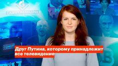 Друг Путина, которому принадлежит ВСЕ телевидение