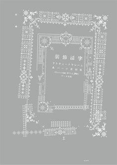 装飾活字 by Rikako Nagashima