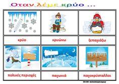 Preschool Education, Early Childhood, Kindergarten, Greek, Language, Workout, Winter, Blog, Kids