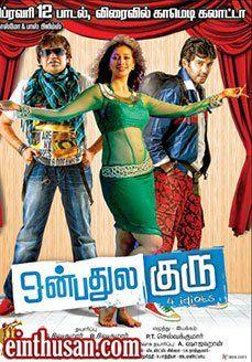Onbadhula Guru tamil movie online