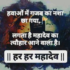 Image may contain: text Radhe Krishna, Hanuman, Mahashivratri Images, Happy Maha Shivaratri, Shiv Ratri, Mahakal Shiva, Shiva Art, Rudra Shiva, Devon Ke Dev Mahadev