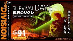 【Divisionディビジョン Patch1.5】SURVIVAL DAY6 孤独のリクレSEASON 2缶詰はあるが薬がない。がーんだな。 b...