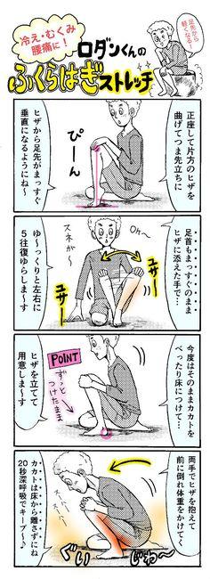 「ふくらはぎ」を触ってみてください。硬いですか?やわらかくても冷えてはいませんか?冷え・むくみだけでなく、腰痛や全身のだるさも「ふくらはぎ」の状態に関係してきます。かんたんケアで足下からポカポカに...