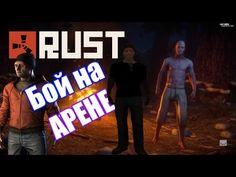 Rust - Бой на арене за лут ಠ_ಠ
