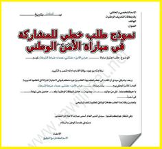نموذج طلب خطي للمشاركة في مباراة الأمن الوطني Education