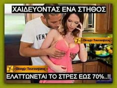 Greek Language, Stress, Funny Pictures, Humor, Sexy, Quotes, Father, Funny Photos, Humour
