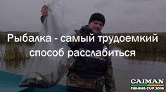 Рыбалка — самый трудоемкий способ расслабиться  Поговорки о рыбалке от Caiman Fishing Cup 2016. http://www.caiman.ru/fishing/  Следите on-line за нашим уловом!  #рыбалкавастрахани #caimanfishingcup #рыбалка #астрахань #мумра #база177