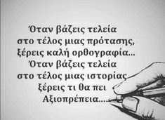 Greek Quotes, Information Technology