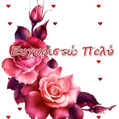 Thank you Ευχαριστώ gif - Giortazo. Thankful, Rose, Flowers, Plants, Blog, Gifts, Art, Art Background, Pink