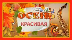Осень красивая Стихи А Юданова читает Л Пятилетова