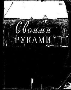 Своими руками. Сборник статей (1957) DjVu