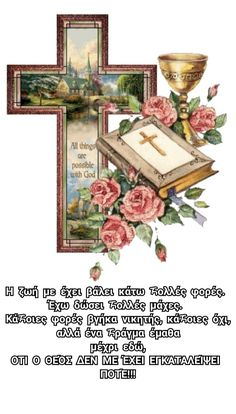 Decorative Boxes, God, Faith, Dios, Allah, Loyalty, Decorative Storage Boxes, Believe, The Lord