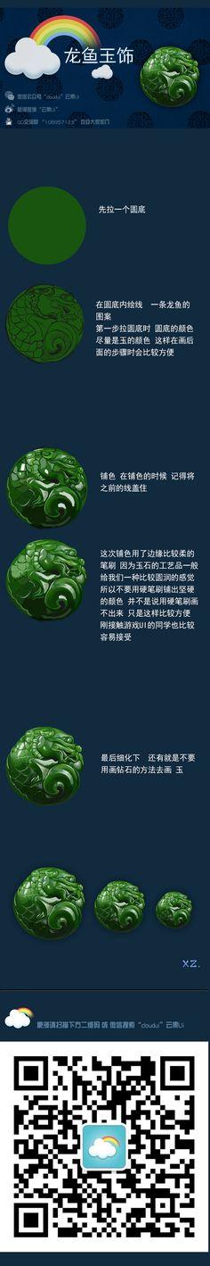 游戏ui教程 图标 龙鱼 玉饰 交流QQ...