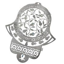 Dorit Judaica Stainless Steel Hamsa Wall Hanging with Blessings and Pomegranates (Hebrew) | Jewish & Israeli Art