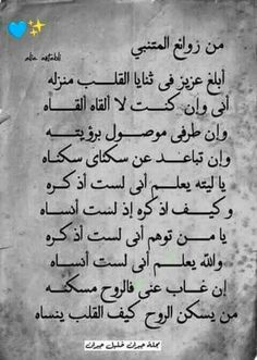 Romantic Words, Romantic Quotes, Beautiful Arabic Words, Arabic Love Quotes, Mixed Feelings Quotes, Mood Quotes, Sweet Words, Love Words, Crush Quotes