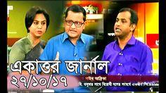 Bangla Talk Show Ekattor Journal  27 October 2017 Online bd Bangla Talk Shows News Show https://youtu.be/OcGnIvQWURQ