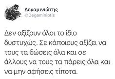 Greek Quotes, Love You, My Love, English Quotes, Food For Thought, Wise Words, Lyrics, Mindfulness, Thoughts