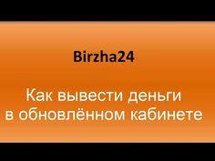 Birzha24  Вывод денег в обновлённом кабинете