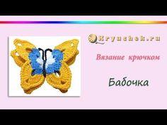 Вязание крючком. Бабочка . Обсуждение на LiveInternet - Российский Сервис Онлайн-Дневников