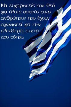 Να ευχαριστείς τον Θεό για όλους αυτούς τους ανθρώπους που έχουν αγωνιστεί για την ελευθερία αυτού του τόπου. Greek Quotes About Life, Greek Life, Christus Pantokrator, South Cyprus, Greek Flag, Rhapsody In Blue, Greek Beauty, Greek History, Greek Culture