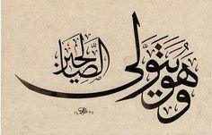 وهو يتولى الصالحين #الخط_العربي
