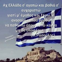 Greek Symbol, Name Day, Acropolis, Greek Quotes, Ancient Greece, Slogan, Religion, Inspirational Quotes, History