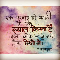 1459 Best sher O shayari images in 2019 | Hindi quotes
