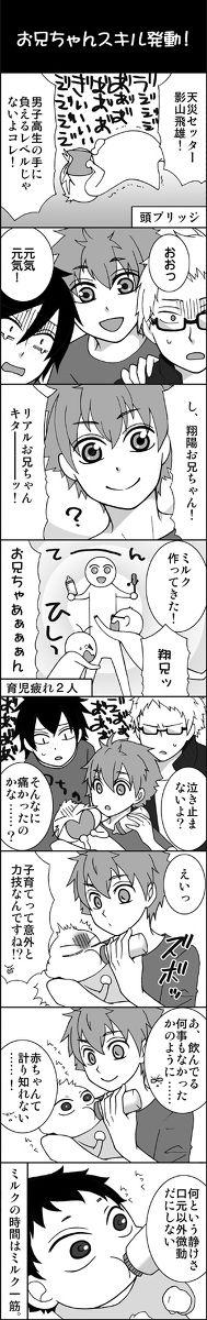 【HQ!!】幼獣マメカゲ!?【影日】