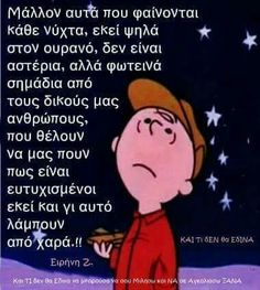 Μου λείπεις πολύ μαουυ μου Smart Quotes, Love Quotes, Greek Quotes, My King, My Dad, Picture Quotes, Memories, Feelings, Words