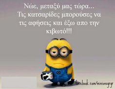 Axaxaxax!!! Minions Cartoon, Minion Jokes, Minions Quotes, We Love Minions, Cute Minions, Funny Greek Quotes, Greek Memes, Very Funny Images, Funny Photos