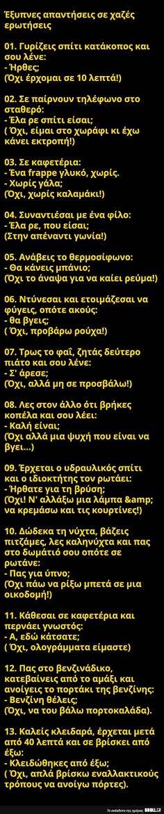 Χαζές ερωτήσεις έξυπνες ερωτησεις Greek Memes, Funny Greek, Greek Quotes, Funny Images, Funny Photos, Funny Texts, Funny Jokes, Savage Quotes, Color Psychology
