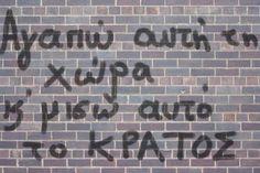 Wisdom Quotes, Words Quotes, Big Words, Greek Quotes, Sarcastic Quotes, True Stories, Lyrics, Signs, Greeks