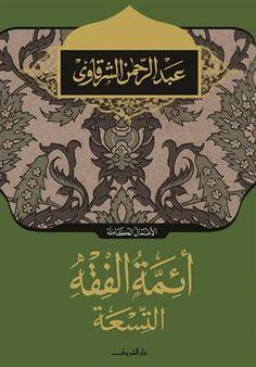 أئمة الفقه التسعة تأليف عبد الرحمن الشرقاوي الآن على #كتبي #Kotobi #books #ebooks #Reading #كتب