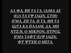 Η ΑΛΗΘΙΝΗ ΣΗΜΑΣΙΑ ΤΟΥ ΕΛΛΗΝΙΚΟΥ ΑΛΦΑΒΗΤΟΥ - YouTube Biggest Looser, Alphabet Code, My Ancestors, New Things To Learn, Greece, Learning, Quotes, Symbols, Watch
