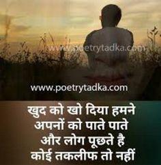 four famous dard bharis shayari in hindi me Sorry Shayari In Hindi, Romantic Shayari In Hindi, Shayari Funny, Life Truth Quotes, Good Life Quotes, Good Night Quotes, Morning Quotes, Hindi Quotes Images, Hindi Quotes On Life