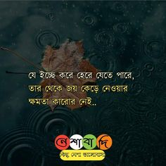 Love Quotes For Him, Me Quotes, Qoutes, Love Quotes In Bengali, Bangla Love Quotes, Short Poems, Tv Storage, Dark Forest, Be Yourself Quotes