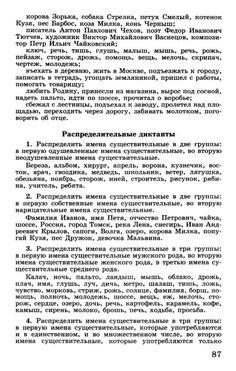 1 4 rysz k Russian Language Lessons