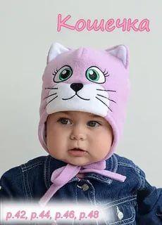 детская шапка из флиса: 20 тыс изображений найдено в Яндекс.Картинках